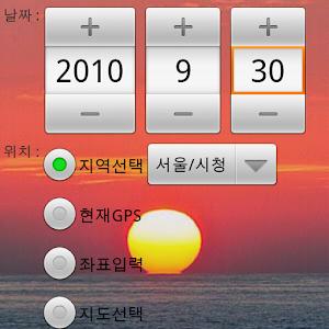 Sunrise time Pro