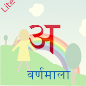 Hindi Alphabets Lite