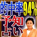 【94%超的中】予知占い icon