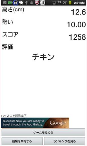 ThrowSmartphone 1.02 Windows u7528 2