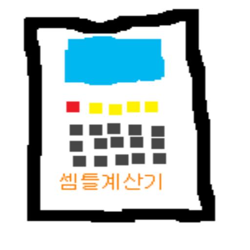 셈틀(간단 계산기) LOGO-APP點子