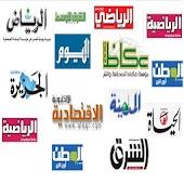 اخبار الصحف السعودية