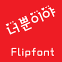 JETyouone™ Korean Flipfont icon