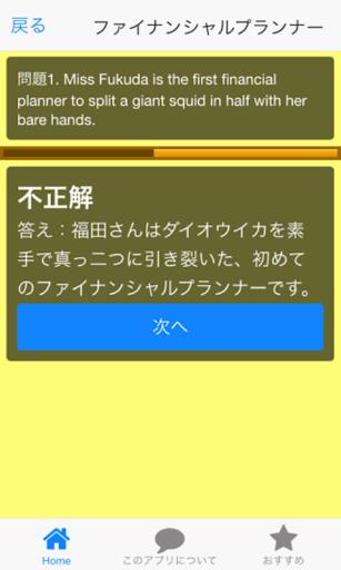 無料娱乐Appの明日から使えない英会話|記事Game