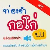 ท่องจำกอไก่ ปอ1 Thai Education