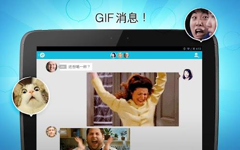 Relay GIF Messenger 短信