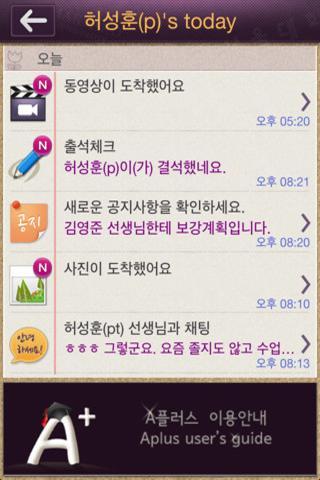 A플러스 학부모용- screenshot