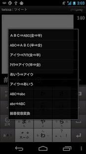 文字種変換プラグイン for twicca- screenshot thumbnail