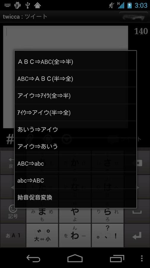 文字種変換プラグイン for twicca- screenshot