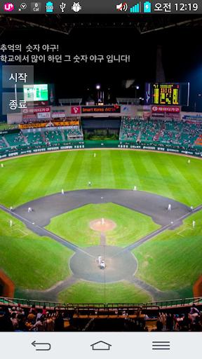 추억의 숫자 야구