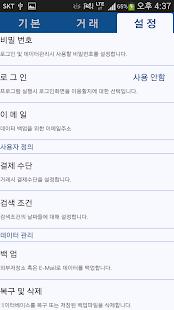 부기부기 - 경리,회계,거래 장부- screenshot thumbnail
