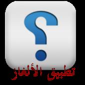 Arabic Quiz Application