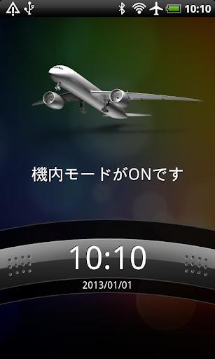 機内モード X06HT