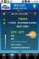 Screenshot of 司机秘书