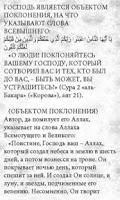 Screenshot of (الأصول الثلاثة) ТРИ ОСНОВЫ