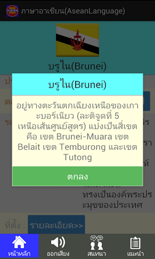 【免費教育App】ภาษาอาเซียน AEC ASEAN LANGUAGE-APP點子