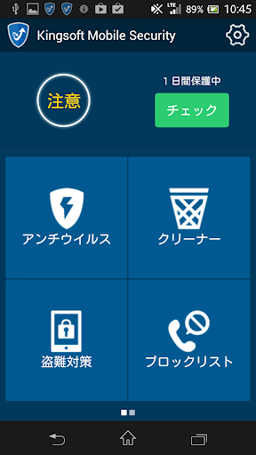 KINGSOFT Mobile Security Plus