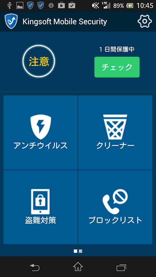KINGSOFT Mobile Security Plus- screenshot