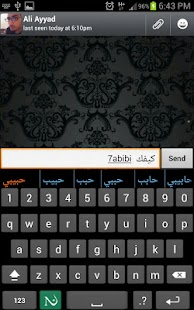 Noon Keyboard (Arabic) - screenshot thumbnail