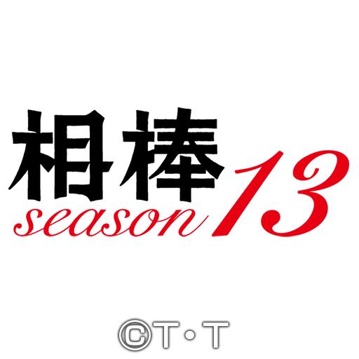 娱乐の「相棒season13」ロゴライブ壁紙 LOGO-HotApp4Game