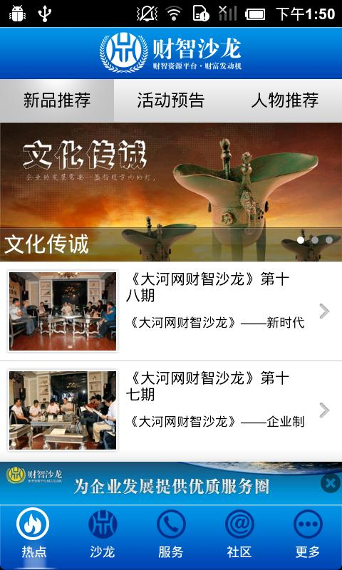 财智沙龙 - screenshot