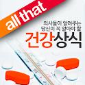 올댓 헬스로그: 건강상식편 logo