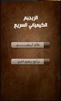 Screenshot of الريجيم الكيميائي السريع