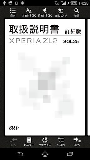 Xperia™ ZL2 取扱説明書