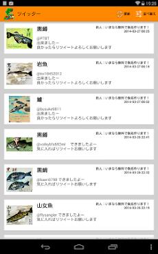 魚拓カメラ ~釣り革命~のおすすめ画像4