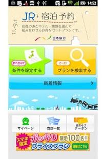 日本旅行のJR+宿泊予約 新幹線・ホテル・宿も無料検索~旅行