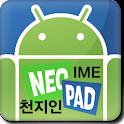 Neopad천지인 logo