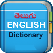 Telugu-English Dictionary