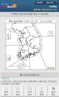 Screenshot of 날씨 기상청 153웨더 weather 웨더 기상