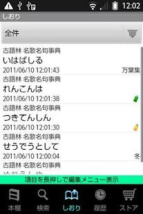 無料书籍Appの古語林 名歌名句事典(「デ辞蔵」用追加辞書)|記事Game