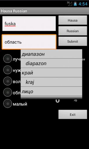 【免費旅遊App】Hausa Russian Dictionary-APP點子