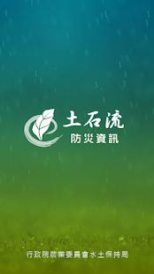 土石流防災資訊整合版 Screenshot