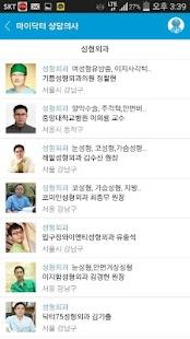 마이닥터 – 세상의 모든 건강정보!- screenshot thumbnail