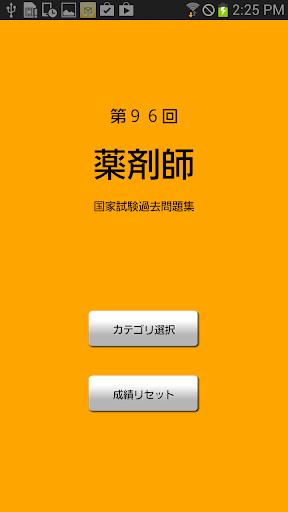 【薬剤師国家試験 予備校 メディセレ提供】96回