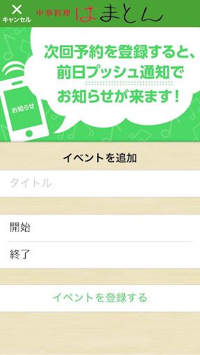 玩生活App|はまとん公式アプリ免費|APP試玩