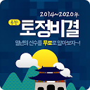용한토정비결-2016토정비결,무료토정비결,부적,신년운세 APK