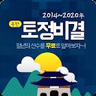 용한토정비결- 2018토정비결, 무료토정비결, 부적, 신년운세, 2019토정비결 icon