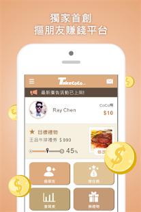 TakeCoCo推廣賺錢-免費現金禮券 遊戲點卡任你換
