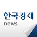 한국경제Tab(서비스 중단) icon