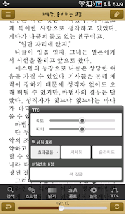올레 ebook (7인치용) - screenshot thumbnail