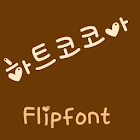 YDHeartcocoa Korean Flipfont icon