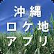沖縄ロケ地アプリ Android