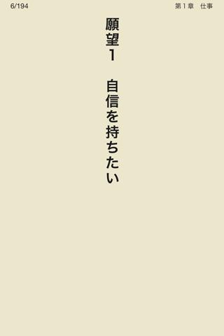 「願望」を現実化する脳法則- screenshot