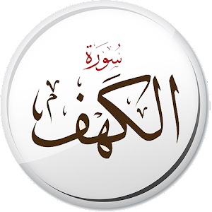 Download سورة الكهف Apk Latest Version 1 0 For Android Devices