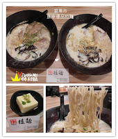 原味優品拉麵店(日本博多豚骨專賣店)
