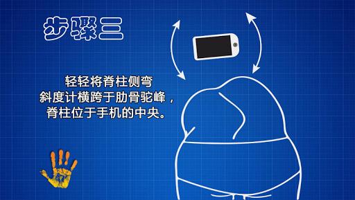玩免費醫療APP|下載脊椎側彎度數儀HD app不用錢|硬是要APP
